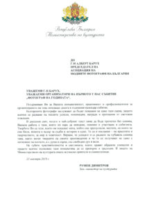MINISTRY_OF_CULTURE_LETTER